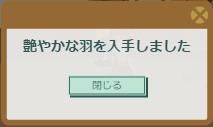 2017・03・05 サブクエ308 ナグロフ 4 納品報酬(艶やかな羽根.png