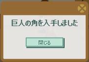 2017・03・19 サブクエ310 ナグロフ 3 納品報酬(巨人の角.png