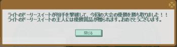 2017・03・26 第7回盗賊ギルド杯 優勝者.png