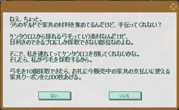 2017・04・22 家具ギルド 250 ケンタウロス 弓毛 10.png