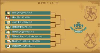 2017・04・23 第7回イースター杯 トナメ表.png