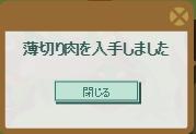 2017・04・29 第21回 壊れた海賊船編 1-3 納品報酬(薄切り肉.png