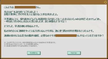 2017・04・30 サブクエ316 ナグロフ 3 納品コメント .png