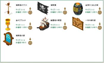 2017・05・06 家具ギルド 252 トリエント ガレオンウッド 10 海賊Ⅱ.png