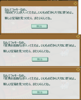 2017・05・14 五葉の宝箱 3箱開けた成果.png