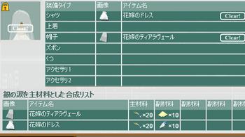 2017・06・10 トルソー 168 花嫁の季節.png