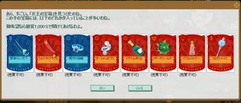 2017・06・10 女王の宝箱 00 中身.png