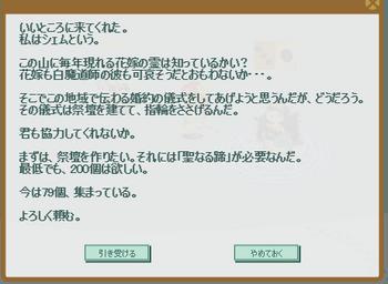 2017・06・12 第22回みんなで達成 花嫁の指輪編 1-1数量変更 5000→200.png