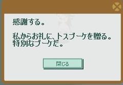 2017・06・13 第22回みんなで達成 花嫁の指輪編 4-2 納品コメント 霊獣の角6000個.png