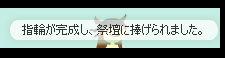 2017・06・13 第22回みんなで達成 花嫁の指輪編 4-5 指輪完成.png