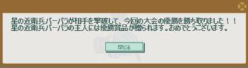2017・06・18 第8回花嫁杯 本選出場者 優勝者 メダル60→0.png