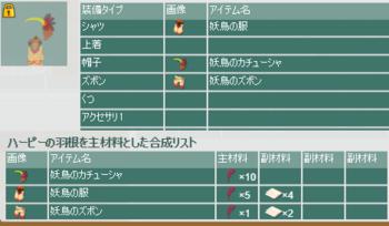2017・07・01 トルソー 171 ハーピーのセットアップ.png