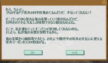 2017・07・01 家具ギルド 260 オニバショウ 鬼の茶葉 10.png