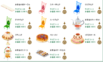 2017・07・01 家具ギルド 260 オニバショウ 鬼の茶葉 10 アリスのお茶会.png
