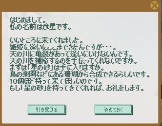 2017・07・07 彦星のお願い 1-1 星の砂10個.png