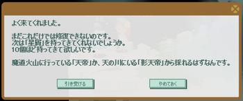 2017・07・07 彦星のお願い 2-1 星屑10個.png
