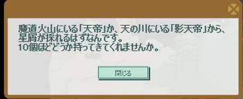 2017・07・07 彦星のお願い 2-2 問題ヒント 星屑10個.png