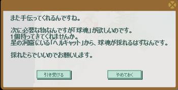 2017・07・07 彦星のお願い 3-1 球魂 1個.png