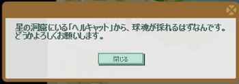 2017・07・07 彦星のお願い 3-2 問題ヒント 球魂 1個.png