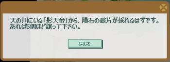 2017・07・07 彦星のお願い 4-2 問題ヒント 隕石の破片 5個.png