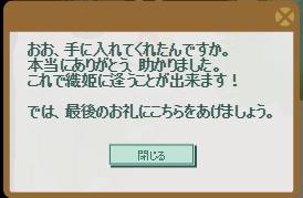 2017・07・07 彦星のお願い 4-3 納品コメント 隕石の破片 5個.png