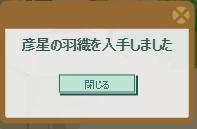2017・07・07 彦星のお願い 4-4 納品報酬(彦星の羽織.png