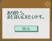 2017・07・07 彦星のお願い 5  また逢いにきたい.png