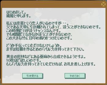 2017・07・07 織姫のお願い 1-1 パルプ10枚.png