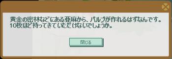 2017・07・07 織姫のお願い 1-2 問題ヒント パルプ10枚.png