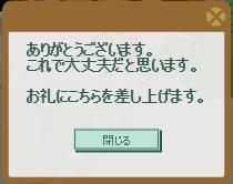 2017・07・07 織姫のお願い 1-3 納品コメント パルプ10枚.png