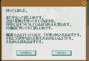 2017・07・07 織姫のお願い 2-1 星屑10個.png