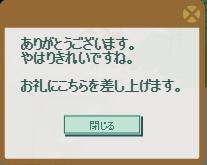 2017・07・07 織姫のお願い 2-3 納品コメント 星屑10個.png