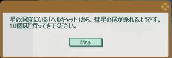 2017・07・07 織姫のお願い 3-2 問題ヒント 彗星の尾 10個.png