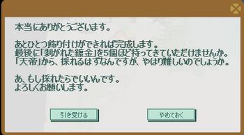 2017・07・07 織姫のお願い 4-1 剥がれた鍍金 5個.png