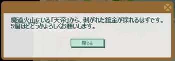 2017・07・07 織姫のお願い 4-2 問題ヒント 剥がれた鍍金 5個.png