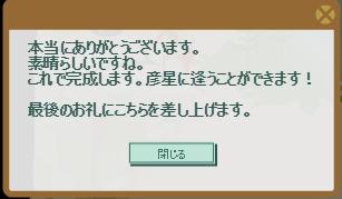 2017・07・07 織姫のお願い 4-3 納品コメント 剥がれた鍍金 5個.png