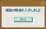 2017・07・07 織姫のお願い 4-4 納品報酬(織姫の晴着.png
