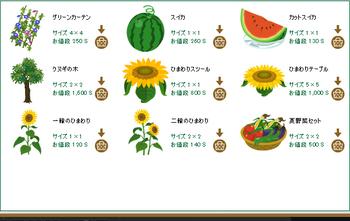2017・07・08 家具ギルドのクエスト 261 トリエント  生命の若葉 10 夏の植物.png