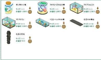 2017・07・15 家具ギルドのクエスト 262 トログロダイト ヒレ水晶 10 アクアリウム.png