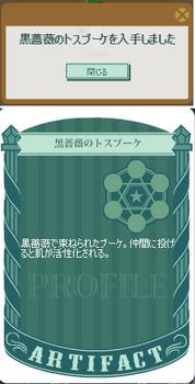 2017・07・23 納品報酬(黒薔薇のトスブーケ)肌が活性化?.png