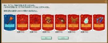 2017・08・05 焔の宝箱 00 中身.png