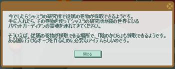 2017・08・05 ????のクエスト 1-2 問題ヒント ガーディアンの霊魂連行.png