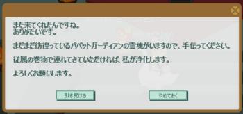 2017・08・05 ????のクエスト 2-1 問題 ガーディアンの霊魂連行.png