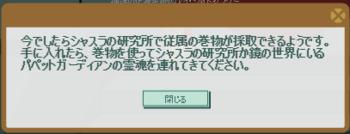 2017・08・05 ????のクエスト 2-2 問題ヒント ガーディアンの霊魂連行.png