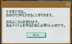 2017・08・05 ????のクエスト 2-3 納品コメント ガーディアンの霊魂連行.png