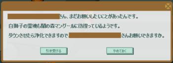 2017・08・05 ????のクエスト 5-1 白獅子の霊魂連行.png