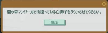 2017・08・05 ????のクエスト 5-2 問題ヒント 白獅子の霊魂連行.png
