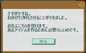 2017・08・05 ????のクエスト 5-3 納品コメント 白獅子の霊魂連行.png