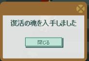2017・08・05 ????のクエスト 6-3 納品報酬(復活の魂.png