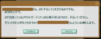 2017・08・05 ????のクエスト 7-1 白獅子の霊魂浄化③.png